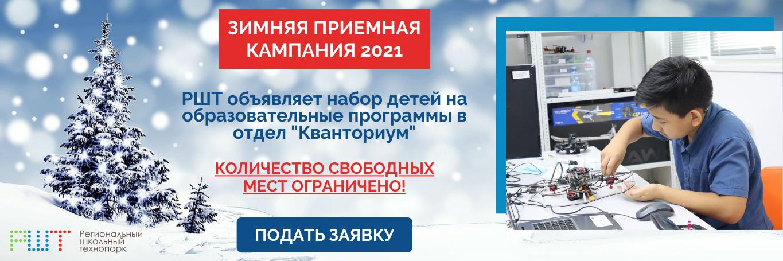 Зимняя приемная кампания 2021