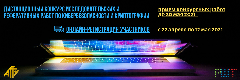 дистанционный конкурс рефератов по криптографии