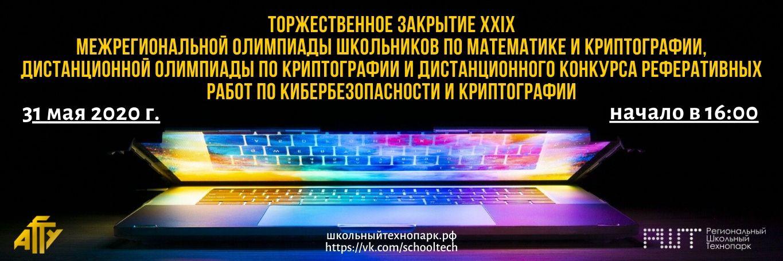 Торжественное закрытие_Криптография
