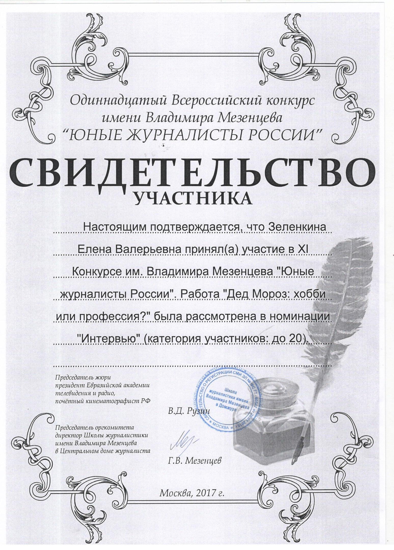 грамоты газеты 14