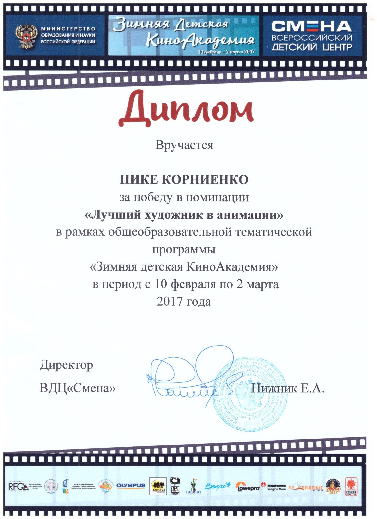 грамоты газеты 15