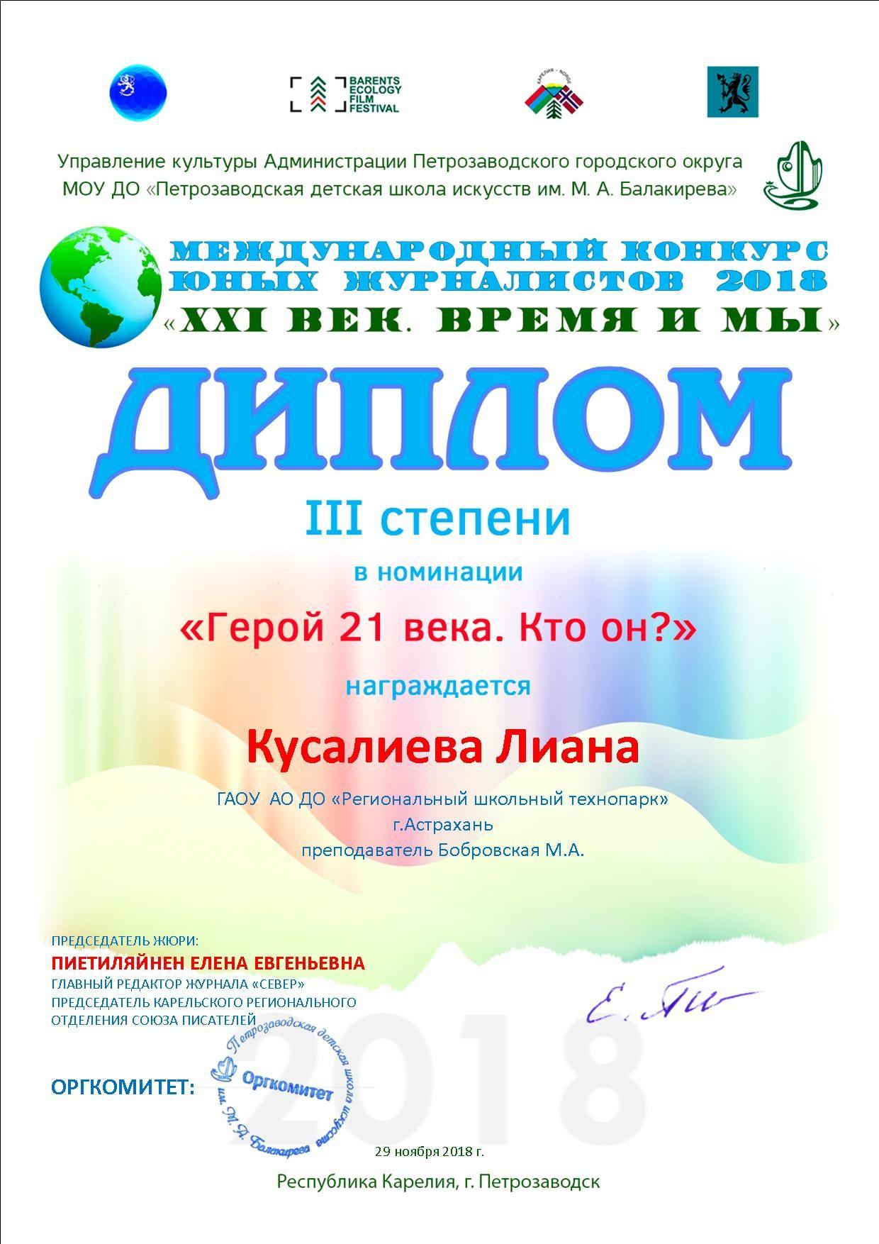 грамоты газеты 24